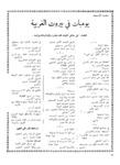 """<bdi class=""""metadata-value"""">يوميات في بيروت الغربية</bdi>"""