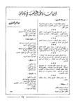 "<bdi class=""metadata-value"">يوميات فاطمة التونسية في باريس</bdi>"
