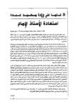 "<bdi class=""metadata-value"">150 عاما على ولادة محمد عبده : اسنعادة الاستاذ الامام</bdi>"